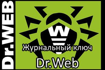 Журнальный ключ dr web скачать ключ